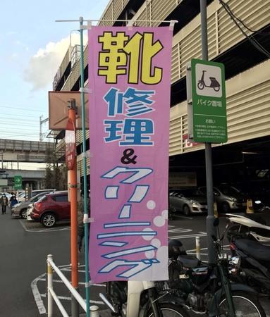 プラスワンイオンタウン姫路店靴クリーニング.jpg