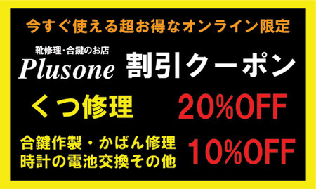 AUTOPLAZA_coupon①jpg.jpg