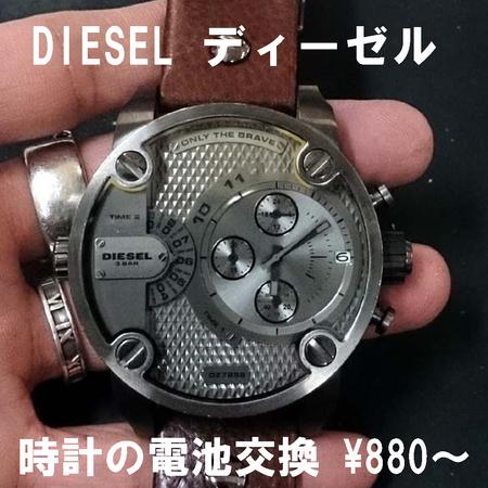 DIESEL (ディーゼル) の 腕時計の電池交換4.jpg