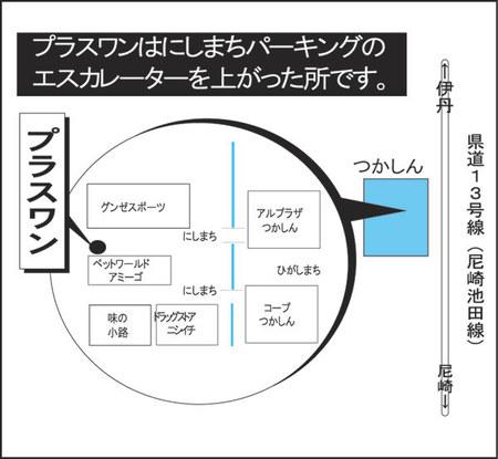 つかしん2.jpg