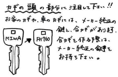 なぜ純正キー2-900.jpg