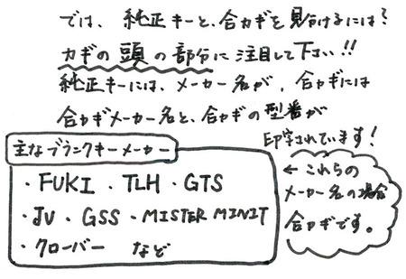 なぜ純正キー3-900.jpg