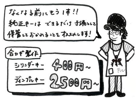なぜ純正キー5-900.jpg