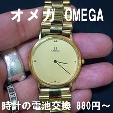 オメガの時計の電池交換2.jpg