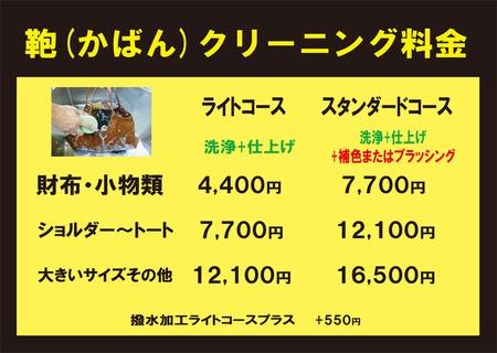 クリーニングかばん-2021-900.jpg