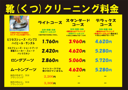 クリーニングくつ-2021-900.jpg