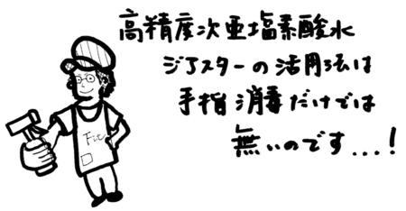 ジアスター活用2-900.jpg
