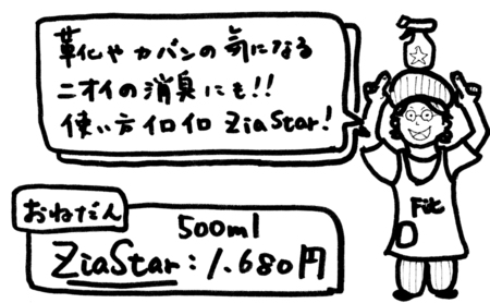 ジアスター活用5-900.jpg