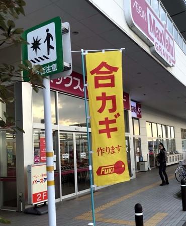 プラスワンイオンタウン姫路店合鍵.jpg