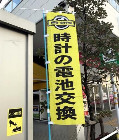 プラスワンイオンタウン姫路店時計の電池交換.jpg