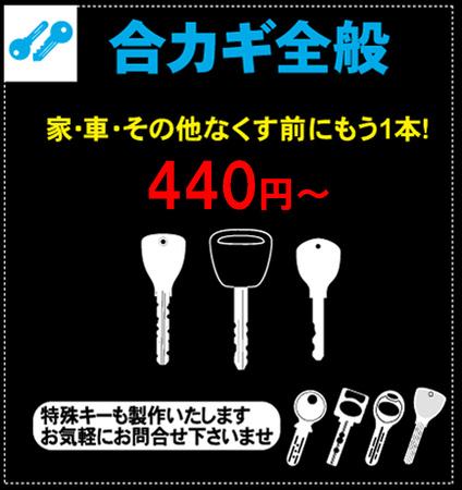 価格表合鍵jpgのコピー.jpg
