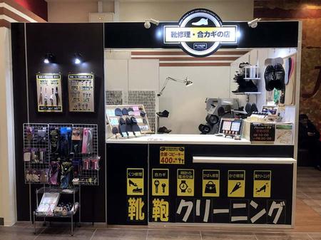 千葉県習志野市靴修理合鍵作製時計の電池交換のお店1.jpg