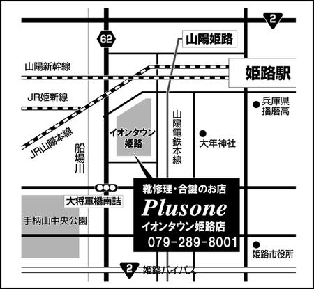 地図 プラスワン イオンタウン姫路店.jpg