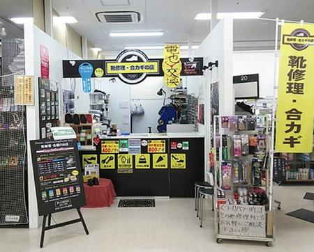 大阪府豊中靴修理合鍵作製時計の電池交換のお店1.jpg
