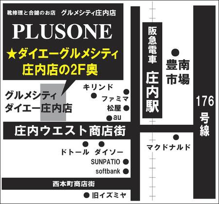大阪府豊中靴修理合鍵作製時計の電池交換のお店2.jpg