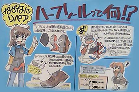 婦人靴 カカトの修理 ハーフソール7.jpg