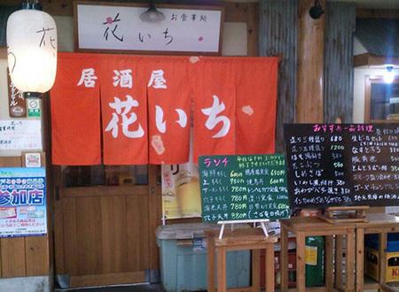 寿司・一品料理花いち.jpg