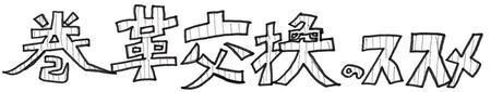 巻革交換のススメ1-1-900.jpg