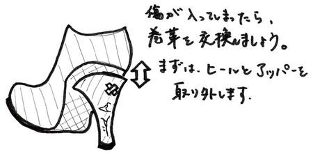 巻革交換のススメ1-3-900.jpg