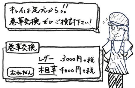 巻革交換のススメ1-5-900.jpg