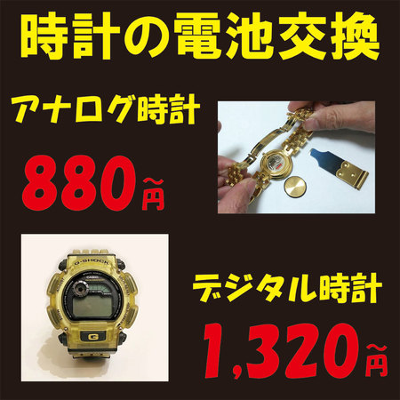 時計の電池交換�@1080.jpg