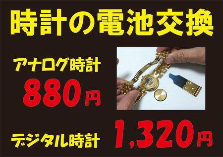 時計の電池交換�A-900web.jpg