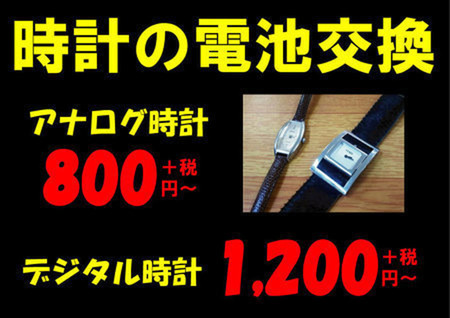 時計の電池交換1−2.jpg