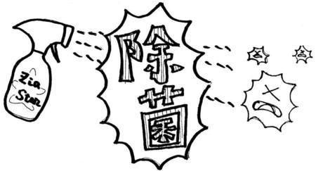次亜スター3.31.①-2.jpg