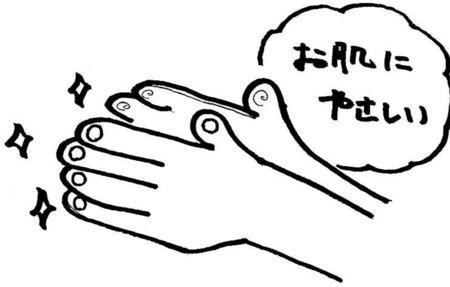 次亜スター3.31.①-3.jpg
