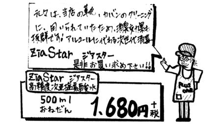 次亜スター3.31.①-5.jpg