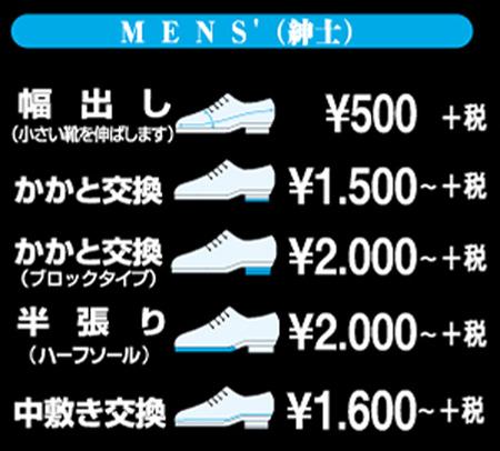 紳士靴修理.jpg