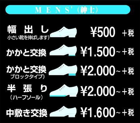 靴メンズ-3のコピー.jpg