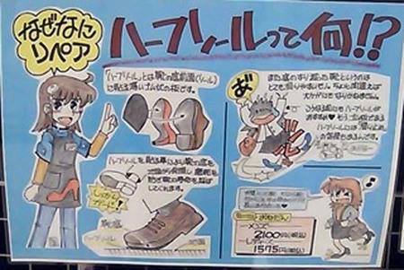 靴修理1-1.jpg