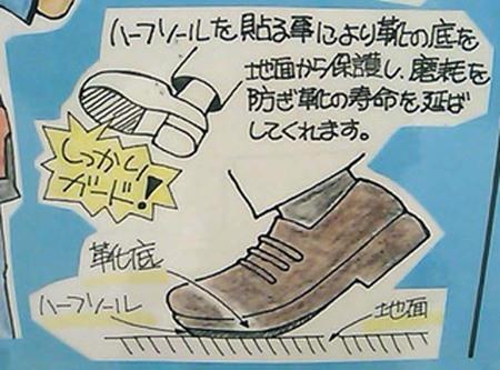 靴修理1-3.jpg