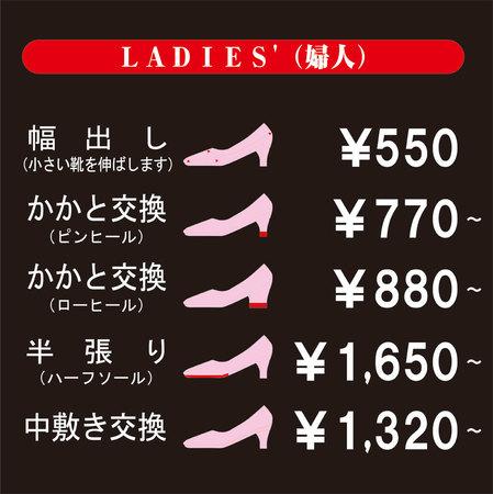 靴修理画像関西婦人.jpg