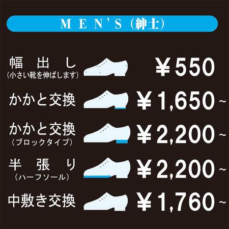 靴修理画像関西紳士.jpg