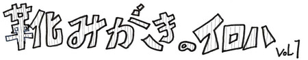 靴磨きのイロハVol.1-1-900.jpg