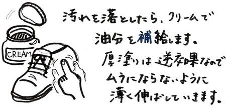 靴磨きのイロハVol.1-3-900.jpg
