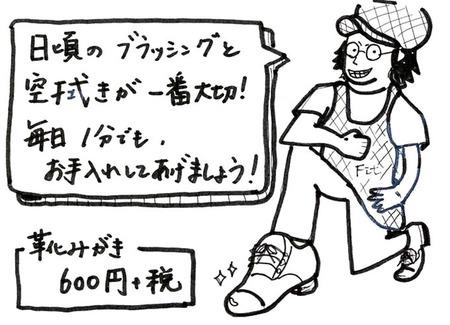 靴磨きのイロハVol.1-4-900.jpg