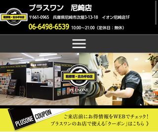 尼崎靴修理合鍵作製時計の電池交換プラスワンイオン尼崎店