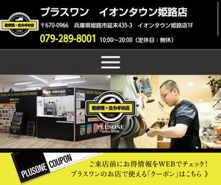姫路の靴修理合鍵作製時計の電池交換のお店プラスワンイオンタウン姫路店